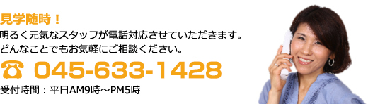 ☎045-541-3750